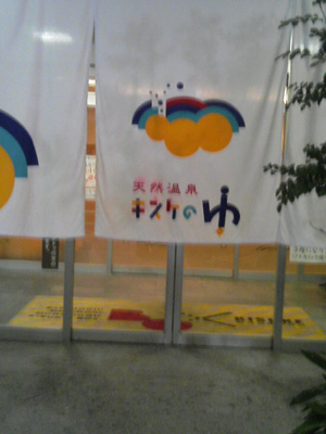 ippojapan-2006-09-13T18_33_02-1.jpg